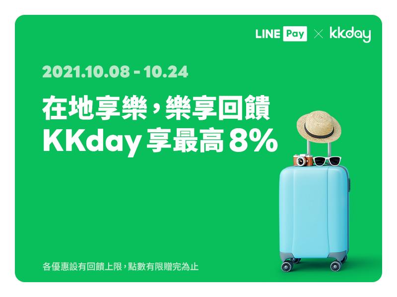 2021kkday(95折優惠碼,振興券加碼,信用卡優惠,台灣各地優惠票券)
